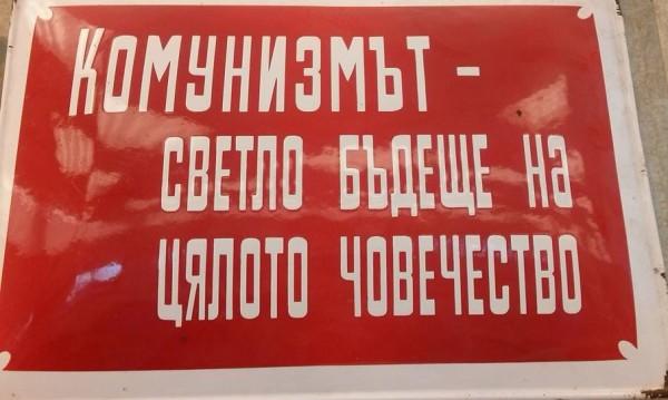 """Когато фактите говорят и соросоидите мълчат ! Вижте фактите в цифри от ерата на НРБ ! Социалистическа Народна Република България от 1944 г. до 1989 г само цифри и факти. Живота от 1944 до 1989 който загубихме и това което """"спечелихме"""" от 1989 до днес. Четете и разказвайте за да знаят хората истинската си история…. За периода 1979-1988 г. САЩ увеличава БВП на глава от населението със 182%, Япония с 275%, Германия със 158%, Франция със 157%, а България увеличава БВП на глава от населението с 234%. Това ще рече, че България по време на комунизма, дори и в годините на Перестройка, никога не е била в рецесия, камо ли фалирала, както поучава западната пропаганда. По брутен вътрешен продукт на глава от населението през 1988 г. България е заемала 25-то място в света. През 2013 г. България заема 78-мо място в света, по брутен вътрешен продукт на глава от населението, по данни на международния валутен фонд (IWF). Преди ПЕРЕСТРОЙКА България е произвеждала 40% от всички компютри, продавани по линия на """"съвета за икономическа взаимопомощ"""". В момента (2014) България е с най-ниския номинален брутен вътрешен продукт в Евросъюза, най-висока квота на мизерия – 21,8%, по данни на Международния Валутен Фонд и Евростат и най-много извънбрачни раждания в Европа. Данните са взети от Националния статистически институт. Те са официални и общодостъпни. Така че всеки гражданин може да отиде и да си направи справка. Статостока в България по индустриални и селскостопански отрасли за периоди преди 10 ноември, 89 г. и миналата 2014 г. Крайния резултат от изследването е потресаващ! Ето и фактите: ПРОИЗВОДСТВО: Първа група показатели: Какво е произвеждала България през 88 г. Това е последната нормална година, преди да дойде така наречената псевдодемокрация. Сравнявам 1988 г. с миналата 2014 г. И ето какъв е резултата по отрасли: Металообработващи машини: През 1988 г. сме произвели 17 440 броя. За сравнение, през цялата 2014 г. сме произвели едва 1930 броя. Електрокари: През 1988 г. – 47 400 бр. – П"""