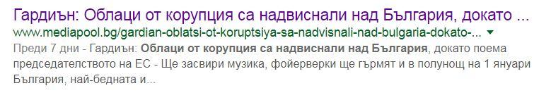 Гардиън: Облаци от корупция са надвиснали над България