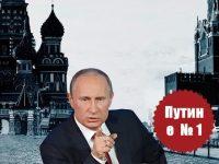 Путин е номер 1