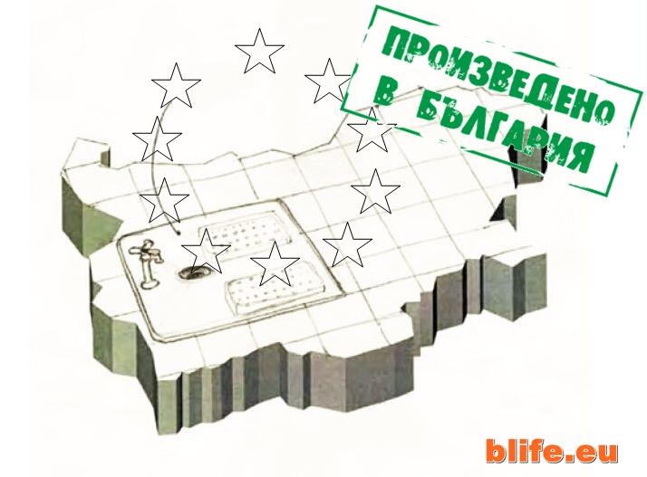 България е в задният двор на Европа