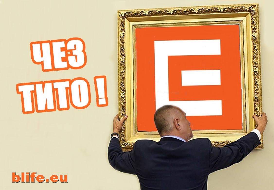 Борисов това е електрически преврат или държавно-частно триумфират