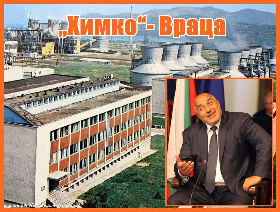 """Химко""- Враца"