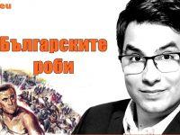 Пробуждането на българските роби