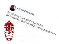 ДА СЕ ЗАЩИТИМ, БРАТЯ БЪЛГАРИ! ДА ЗАЩИТИМ БЪЛГАРИНА Д-Р ИВАН ДИМИТРОВ!
