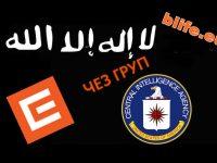 """Парите за ЧЕЗ идват от """"Ислямска държава"""" най-вероятно!"""