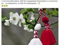 Министърът на вътрешните Валентин Радев: МВР Ви наблюдава!