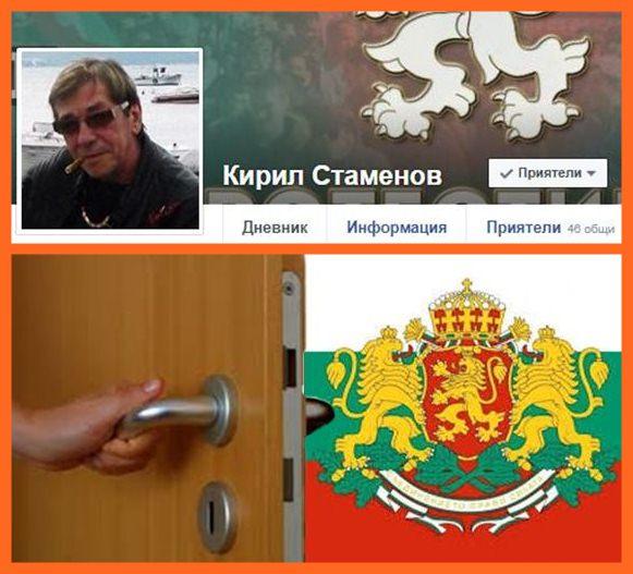 Кирил Стаменов : Убийци