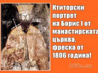 Как гледа Цар Борис -Михаил покръстител на българо-македонските отношения?