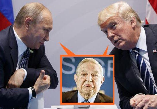Тръмп и Путин се разбраха, краят на Сорос е близо!