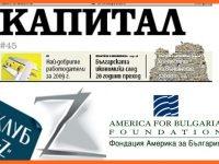 На хранилката на Америка за България