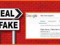 Във войната с фалшивите новини се включиха и социолозите!