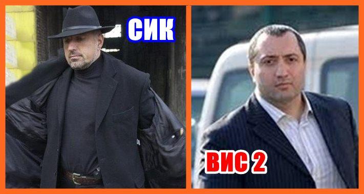 Бандата на Бойко и СИК срещу бандата на Митьо Очите и ВИС 2