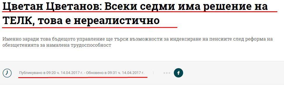 Цветан Цветанов! Геноцид в действие!
