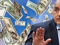 Къде са парите господин Борисов?