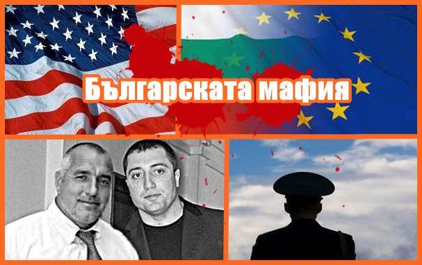 Българската мафия! Вижте какво знаят Америка и ЕС за Бойко Борисов !