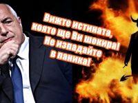 Борисов води страната ни към пропастта
