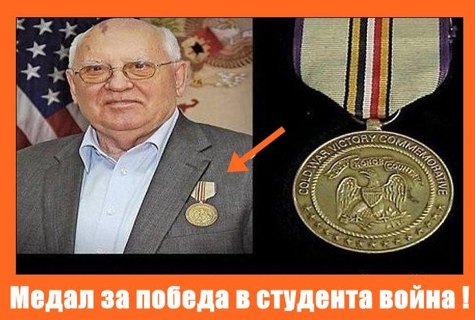 Парите на Михаил С. Горбачов
