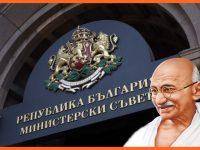 По примерът на Махатма Ганди