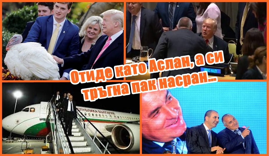 Първата и последна среща на Борисов и Доналд Тръмп продължи 3 секунди!