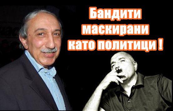 Кеворк Кеворкян: Управляват ни бандити маскирани като политици !