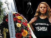 Последно сбогом за Виктория Маринова