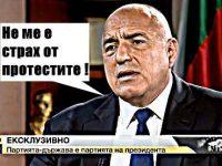 Усещане за Борисов