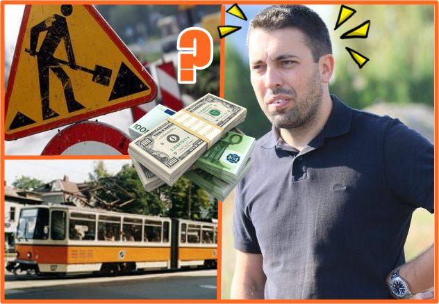 Къде са парите за трамвай номер 5?