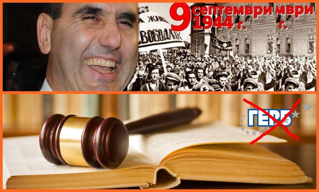 Арест без право на адвокат и конфискация на имущество, без съдебно решение си е същото като при девети Септември!