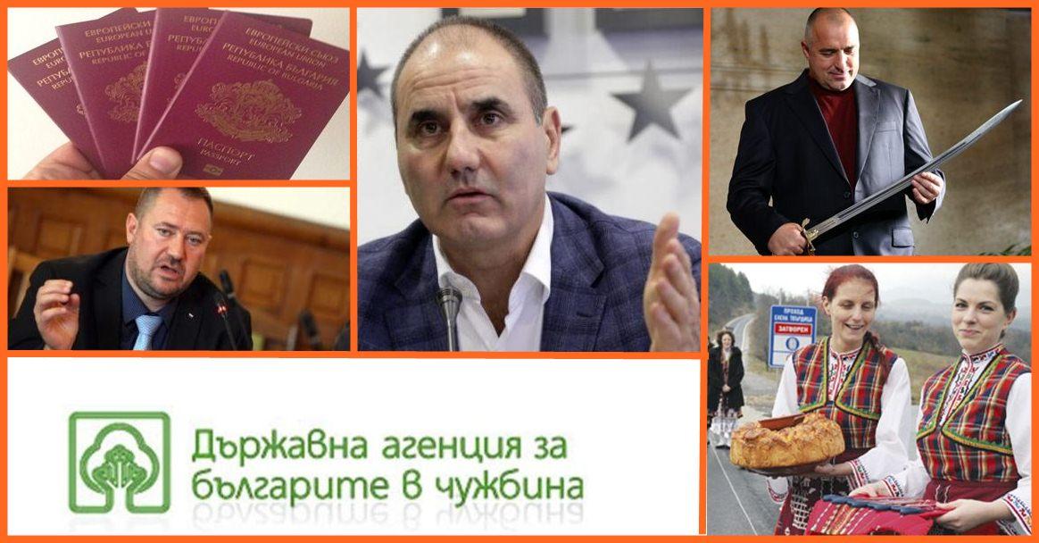 България - мит или реалност?