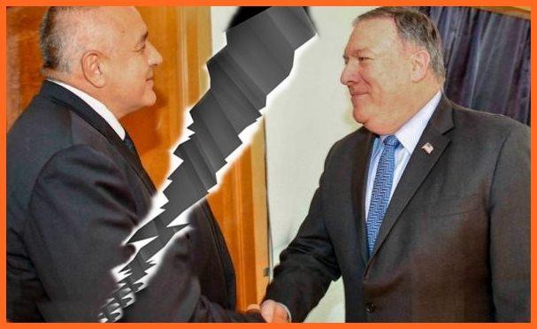 Америка пак поряза Борисов