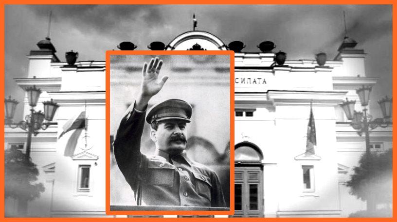 Сталинисти или реалисти?