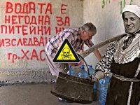На времето от всеки кладенец вода пиехме, а сега от чешмата не можем!