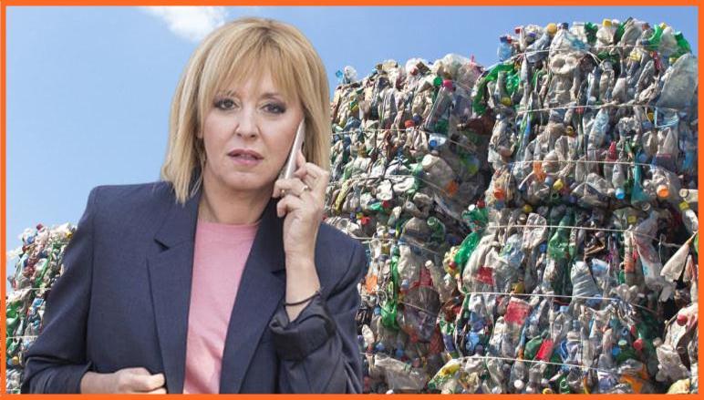 Мая Манолова: Време е да изхвърлим боклука!