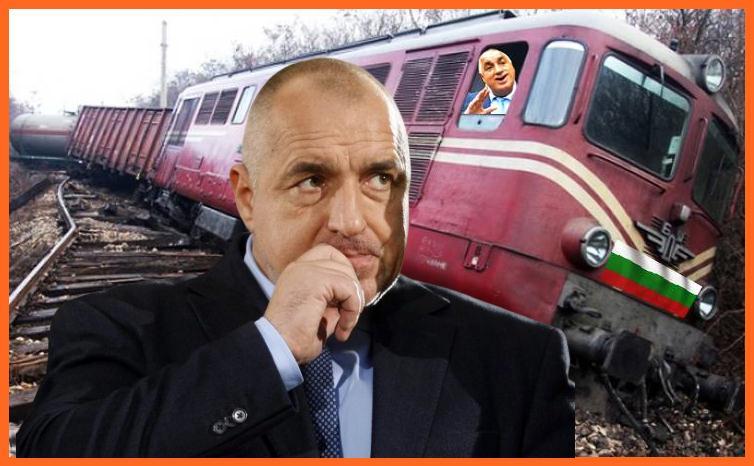 Официално Бойко не кара влака у нас!