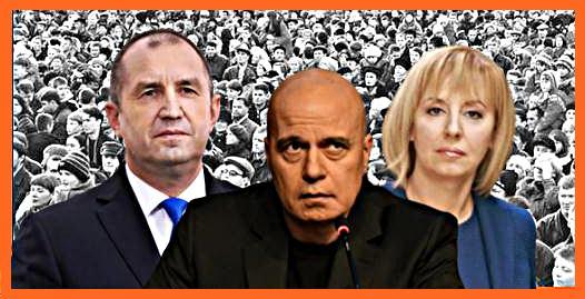 Ако Слави и Мая се изправят с Президента!