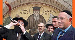 Как Борисов изпълни Юдейската заръка! Още през 17-ти век св. Козма Етолийски е предрекъл.