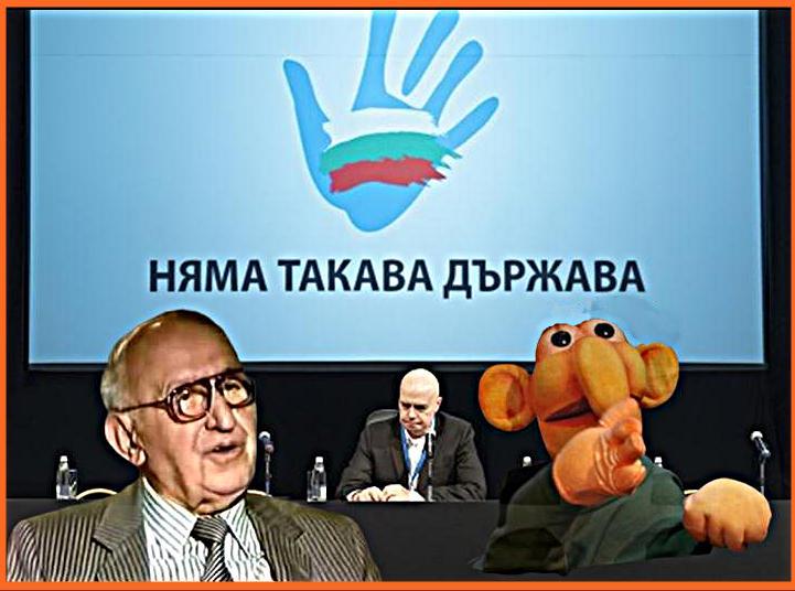 Бай Тошо: Дисциплинирана Демокрация, е няма такава държава!