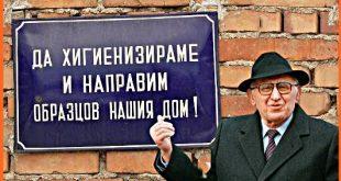 Бай Тошо: Любовта я измислиха комунистите!