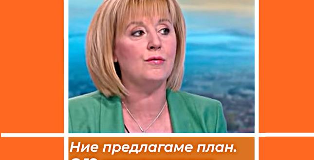 Мая Манолова: Работа за всеки не обещание, това е мисия!
