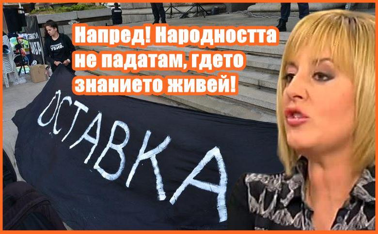 Мая Манолова! Напред! Народността не пада там, гдето знанието живей!
