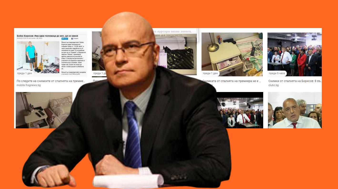 Слави Трифонов за снимките с Борисов - разстроен вопъл и гузно оправдание.