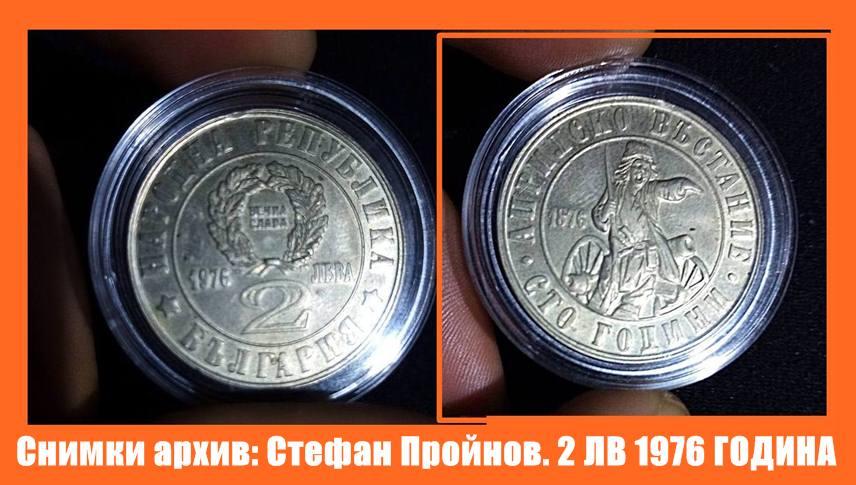 Снимки архив: Стефан Пройнов. 2 ЛВ 1976 ГОДИНА
