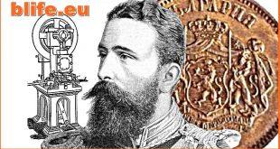 Най-редките монети на Княз Александър Батенберг