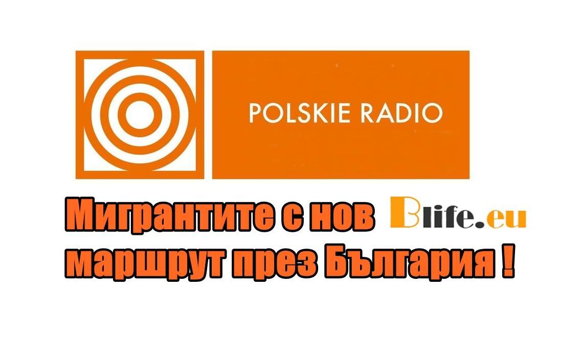 Мигрантите с нов маршрут през България!