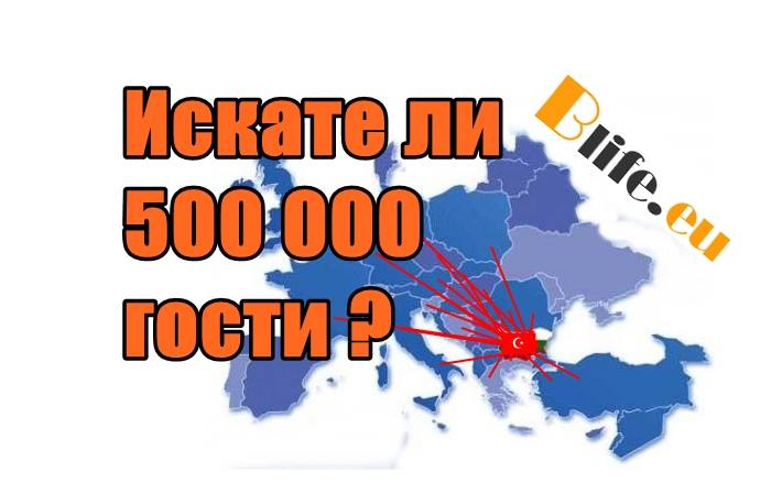 Искате ли 500 000 гости ?