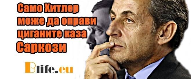 Само Хитлер може да оправи циганите каза Саркози