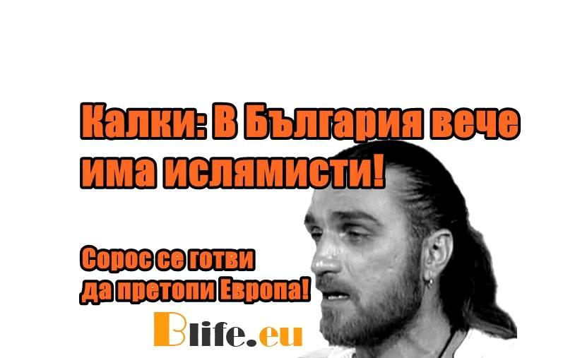 Коцето Калки за Ислямът в България!