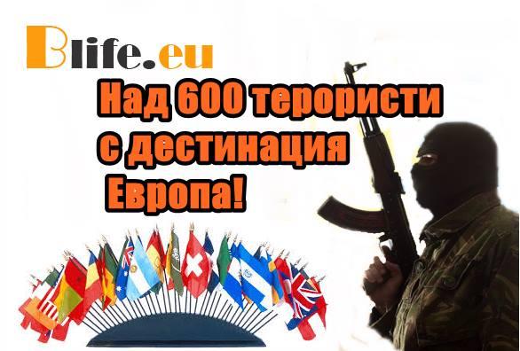 Над 600 главорези ще преминат през България!
