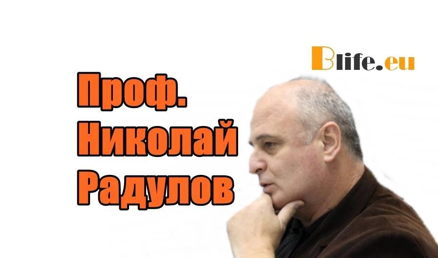 Проф. Николай Радулов: България трябва да спре да пуска бежанци през границите си