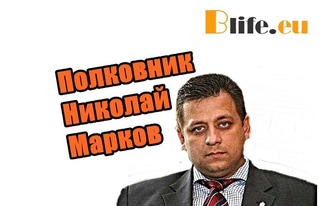 Марков каза